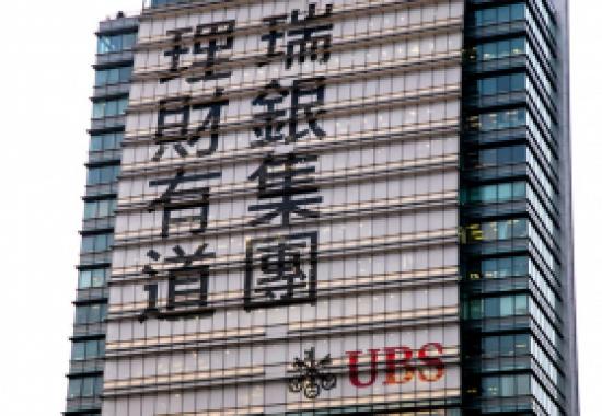 UBS autorisée à prendre le contrôle de sa coentreprise en Chine